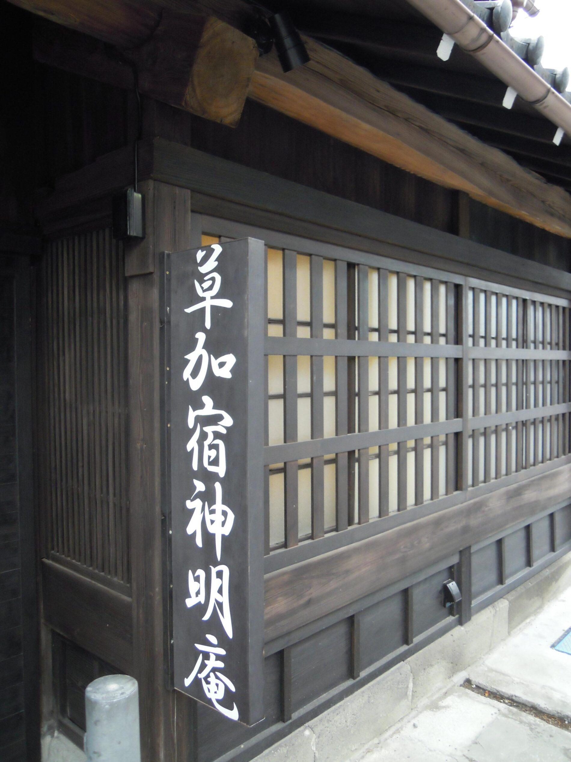 江戸時代末期の古民家を活用したお休み処